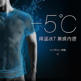 现货速发【日本研发技术 体感降温5℃】MILMUMU羊奶丝 男士T恤 冰爽无痕 弹力圆领