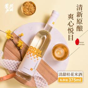花田巷子 | 桂花米酒6度桂花酒 375ml 单只