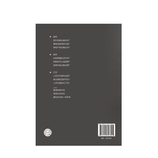 【读书月】清华韩秀云讲经济  韩秀云 著 看清经济大趋势,抓住你的小机遇 中信出版社图书 正版书籍 商品图3
