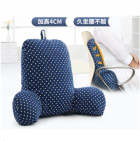 居家办公好物 腰靠 座椅靠垫孕妇床头腰垫【办公族、长坐族福音】