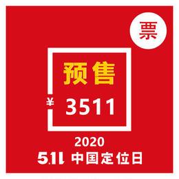 2020年(第三届)5.11中国定位日大会预报名