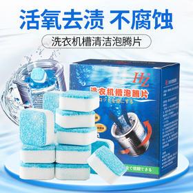 【买2送1】HZ洗衣机槽泡腾清洁片 12颗/盒