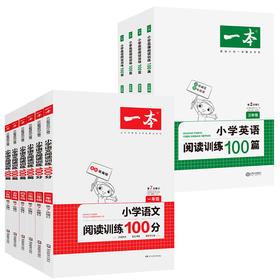 【开心图书】正版一本小学语文英语阅读训练100篇1~6年级全系列(语文统编版&英语人教版)
