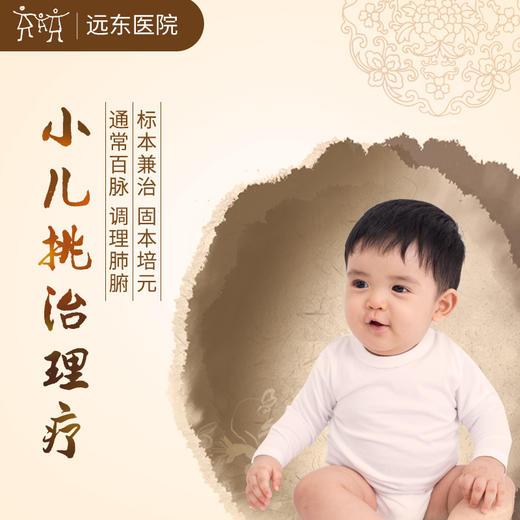 小儿挑治理疗套餐 改善小儿消化系统和呼吸系统疾病-远东罗湖院区-3楼中医科 商品图0