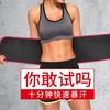 【燃脂黑科技,躺着就能瘦】健身收腹、运动暴汗也可护腰,燃烧脂肪塑造小蛮腰! 商品缩略图0