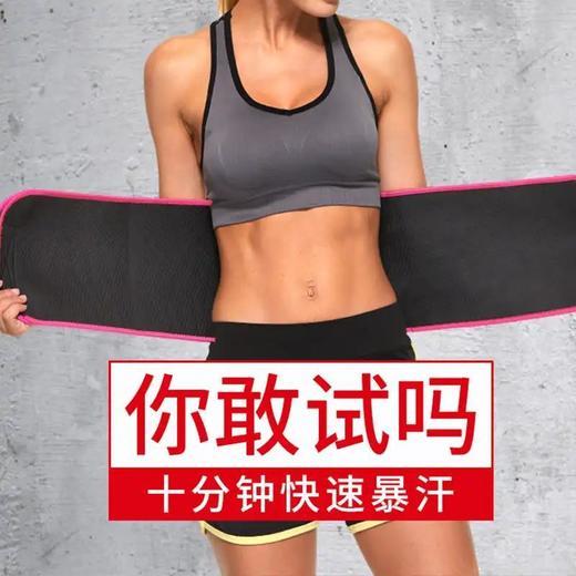 【燃脂黑科技,躺着就能瘦】健身收腹、运动暴汗也可护腰,燃烧脂肪塑造小蛮腰! 商品图0