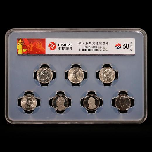 伟人系列纪念币封装评级套装(7枚) 商品图0