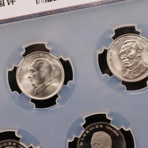 伟人系列纪念币封装评级套装(7枚) 商品图3