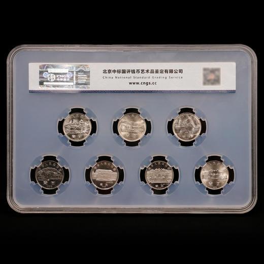 伟人系列纪念币封装评级套装(7枚) 商品图1