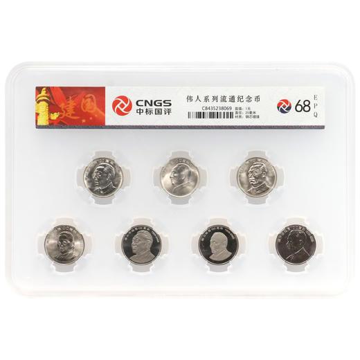 伟人系列纪念币封装评级套装(7枚) 商品图4