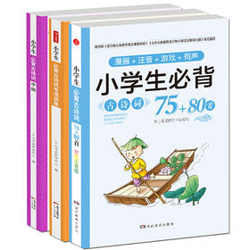 【开心图书】小学生必背古诗词75+80首+古诗词专项训练 +古诗词字帖全3册