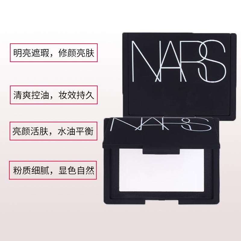 【全球名品 | 彩妆馆】NARS/nars蜜粉饼 清透无油光定妆粉饼 夏天维持几小时干净妆容 亚光磨皮效果