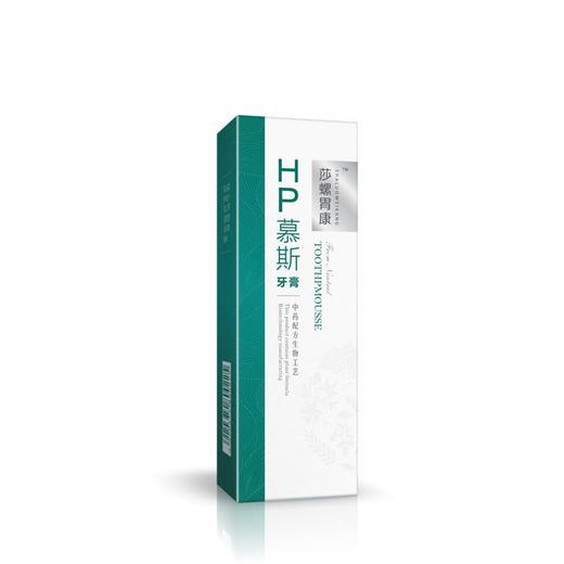 【幽门螺杆菌协会推荐】莎螺胃康HP慕斯泡沫牙膏50ml,按压式牙膏,清新口气,牙齿亮白 商品图2