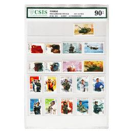 【邮票】中国建军邮票60/70/80/90周年建军邮票封装评级大全套(19枚)