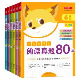 【开心图书】小学生语文阅读真题80篇彩绘版一二三四五六年级共6册