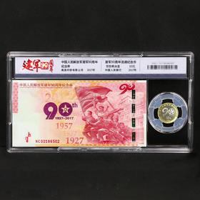 中国人民解放军建军90周年一币一券封装套装
