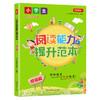 【开心图书】小学生阅读能力提升范本基础篇+巩固篇+培优篇+冲刺篇全4册 商品缩略图7