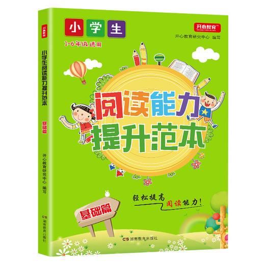 【开心图书】小学生阅读能力提升范本基础篇+巩固篇+培优篇+冲刺篇全4册 商品图7