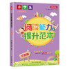 【开心图书】小学生阅读能力提升范本基础篇+巩固篇+培优篇+冲刺篇全4册 商品缩略图5