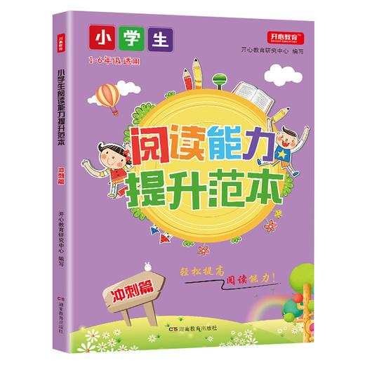 【开心图书】小学生阅读能力提升范本基础篇+巩固篇+培优篇+冲刺篇全4册 商品图5
