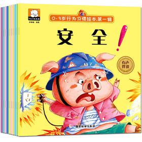 【开心图书】幼儿教育益智启蒙亲子绘本之礼仪教育共10册