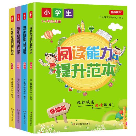【开心图书】小学生阅读能力提升范本基础篇+巩固篇+培优篇+冲刺篇全4册 商品图0