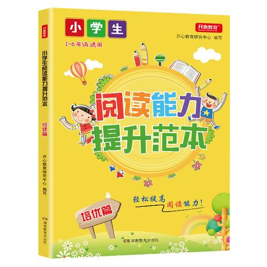 【开心图书】小学生阅读能力提升范本基础篇+巩固篇+培优篇+冲刺篇全4册 商品图8