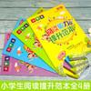 【开心图书】小学生阅读能力提升范本基础篇+巩固篇+培优篇+冲刺篇全4册 商品缩略图1