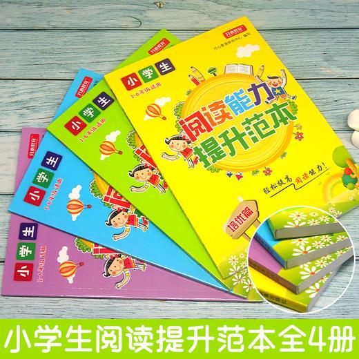 【开心图书】小学生阅读能力提升范本基础篇+巩固篇+培优篇+冲刺篇全4册 商品图1