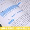 【开心图书】小学生阅读能力提升范本基础篇+巩固篇+培优篇+冲刺篇全4册 商品缩略图4