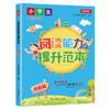 【开心图书】小学生阅读能力提升范本基础篇+巩固篇+培优篇+冲刺篇全4册 商品缩略图6