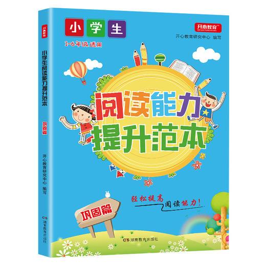 【开心图书】小学生阅读能力提升范本基础篇+巩固篇+培优篇+冲刺篇全4册 商品图6