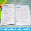【开心图书】小学生阅读能力提升范本基础篇+巩固篇+培优篇+冲刺篇全4册 商品缩略图2