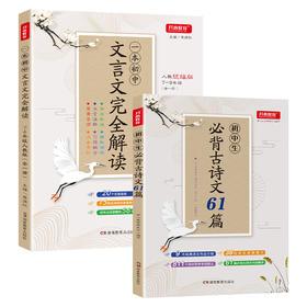 【开心图书】初中生必背古诗文61篇+文言文解读双色版