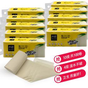 【前180名送衣服】原生竹浆本色/白色卷纸100卷7000g卫生纸家用无芯厕所卷纸纸巾