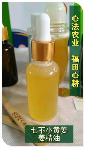 姜油七不姜复方精油 姜艾油 外热源 保湿外用美容护肤按摩解症消状