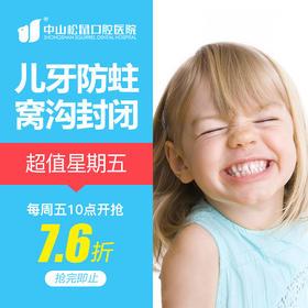 周五超值福利【儿童防蛀牙窝沟封闭】防蛀防龋保护牙齿(单颗)