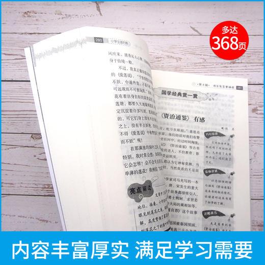 【开心图书】新1000篇·小学生写人叙事写景状物想象读后感作文全系列 商品图3