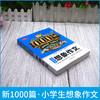【开心图书】新1000篇·小学生写人叙事写景状物想象读后感作文全系列 商品缩略图9