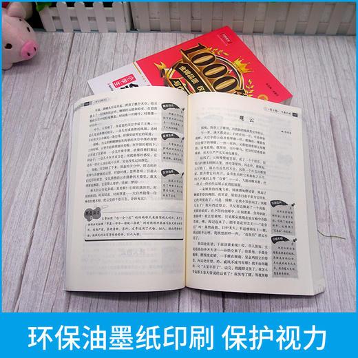 【开心图书】新1000篇·小学生写人叙事写景状物想象读后感作文全系列 商品图4