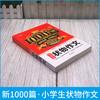 【开心图书】新1000篇·小学生写人叙事写景状物想象读后感作文全系列 商品缩略图10