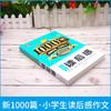 【开心图书】新1000篇·小学生写人叙事写景状物想象读后感作文全系列 商品缩略图11