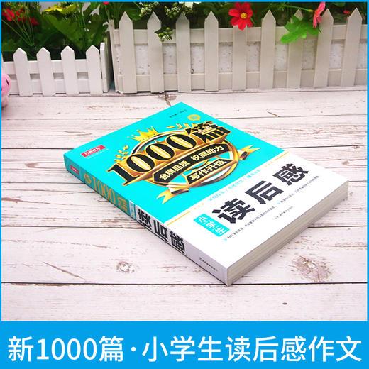 【开心图书】新1000篇·小学生写人叙事写景状物想象读后感作文全系列 商品图11