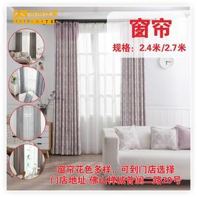 窗帘正价产品试业(送导轨和安装)
