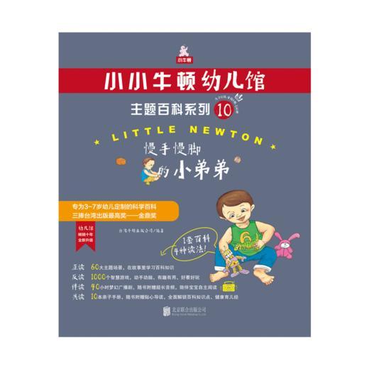 小小牛顿幼儿馆主题百科系列10·慢手慢脚的didi 商品图0