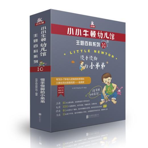 小小牛顿幼儿馆主题百科系列10·慢手慢脚的didi 商品图1