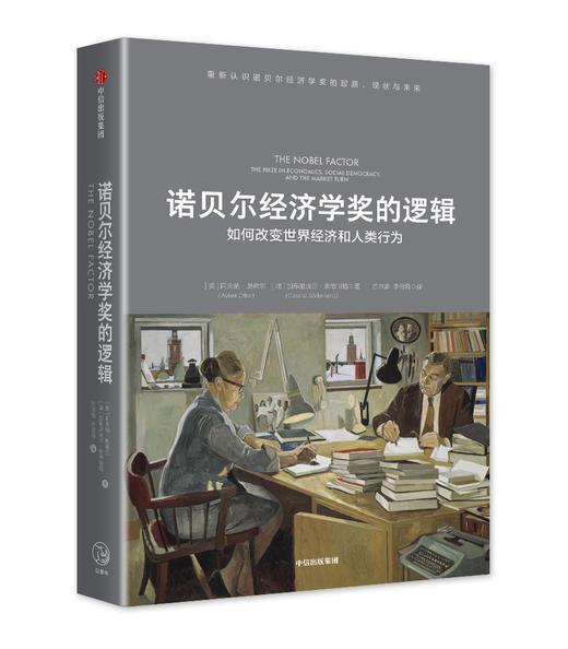 诺贝尔经济学奖的逻辑(订全年杂志,免费赠新书) 商品图0