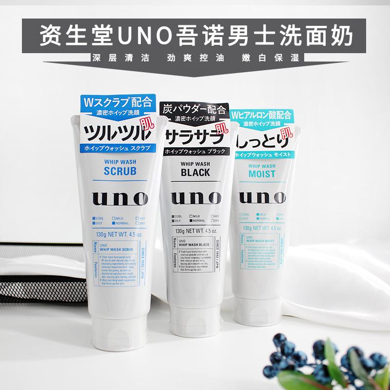 【全球名品   护肤馆】资生堂 吾诺UNO 男士洗面奶130g 控油去黑头去油  清爽保湿 洁面乳 SHISEIDO/shiseido