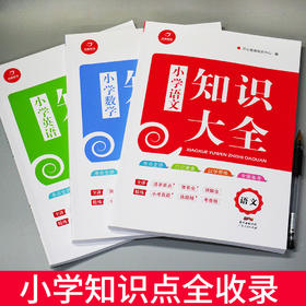 【开心图书】小学知识大全语文数学英语备考复习宝典全3册