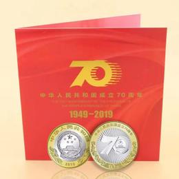 【建国】中华人民共和国成立70周年纪念币(康银阁官方装帧版)